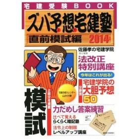 ズバ予想宅建塾 直前模試編(2014年版) QP Books/佐藤孝の宅建学院(著者)