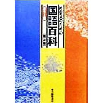 社会人のための国語百科 カラー版/内田保男(編者),石塚秀雄(編者)