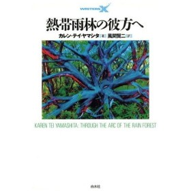 熱帯雨林の彼方へ ライターズX/カレン・テイヤマシタ(著者),風間賢二(訳者)