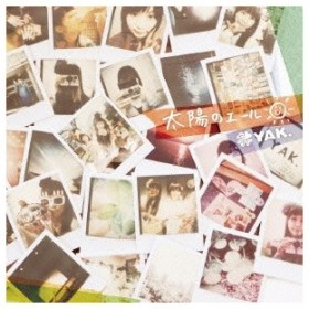 YAK./太陽のエール 【CD】