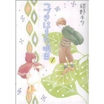 つづきはまた明日(1) バーズCガールズコレクション/紺野キタ(著者)