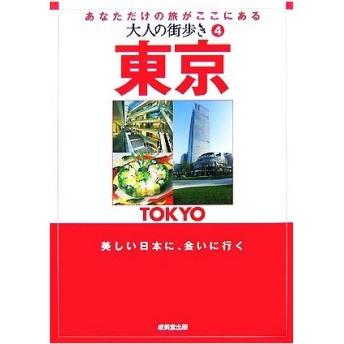 大人の街歩き(4) 東京/東京論(その他)