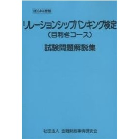 リレーションシップバンキング検定〈目利きコース〉試験問題解説集 2004年度版/検定センター