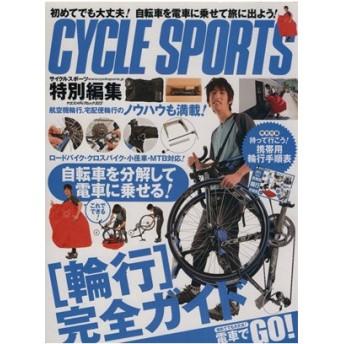 これでできる輪行完全ガイド/旅行・レジャー・スポーツ(その他)