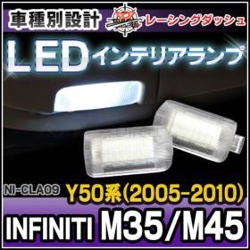 LL-NI-CLA09 Infiniti M35 M45(Y50系 2005-2010) 5605040W NISSAN ニッサン 日産 LEDイン
