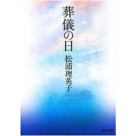 葬儀の日/松浦理英子