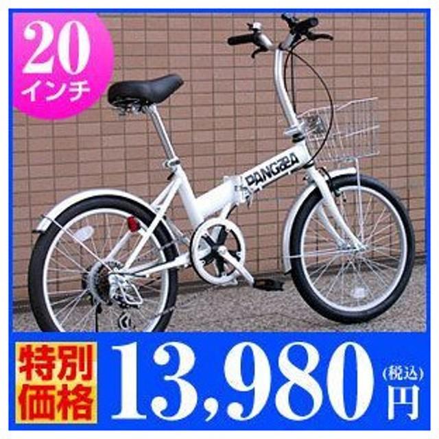PANGAEA パンゲア ロビンソン 20インチ サイクリング 折りたたみ 折りたたみ自転車 ロビンソン カギ・カゴ・ライト付き ブラック ピンク グリーン 自転車