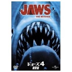 ジョーズ4/復讐篇 【DVD】