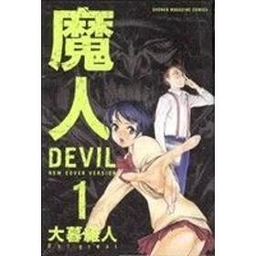 魔人〜DEVIL〜(新装版)(1) マガジンKC/大暮維人(著者)