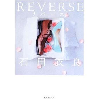 REVERSE 集英社文庫/石田衣良【著】