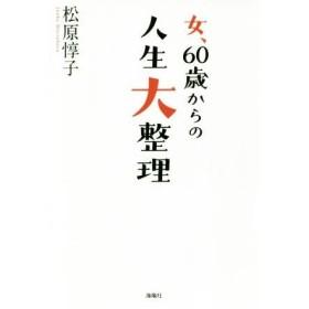 女、60歳からの人生大整理/松原惇子(著者)