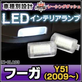 LL-NI-CLA03 FUGA フーガ(Y51 2009 11以降) 5605040W NISSAN ニッサン 日産 LEDインテリア 室内灯 レ