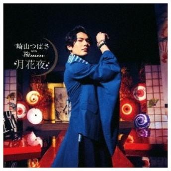 崎山つばさ with 桜men/月花夜《MUSIC VIDEO盤》 【CD+DVD】