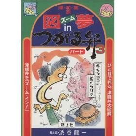 図夢inつがる弁(3)/渋谷龍一(著者)
