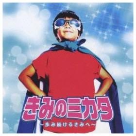 (オムニバス)/きみのミカタ〜歩み続けるきみへ〜 【CD】
