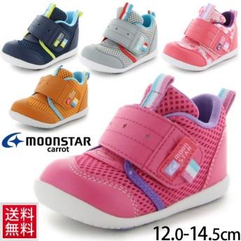 ベビーシューズ キャロット 子供靴 運動靴 男の子 女の子 スニーカー/洗ってもすぐ乾く 速乾/12cm-14.5cm/CR-B72