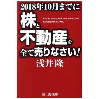 2018年10月までに株と不動産を全て売りなさい!/浅井隆(著者)