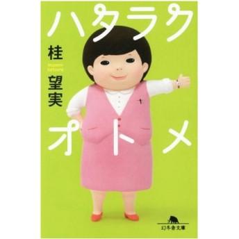 ハタラクオトメ 幻冬舎文庫/桂望実(著者)