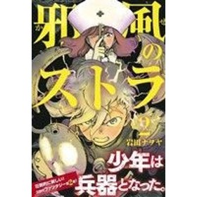 邪風のストラ(2) マガジンKC/岩田ナヲヤ(著者)