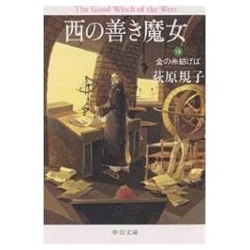 西の善き魔女 7/荻原規子