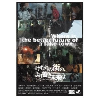 けむりの街の、より善き未来は 【DVD】