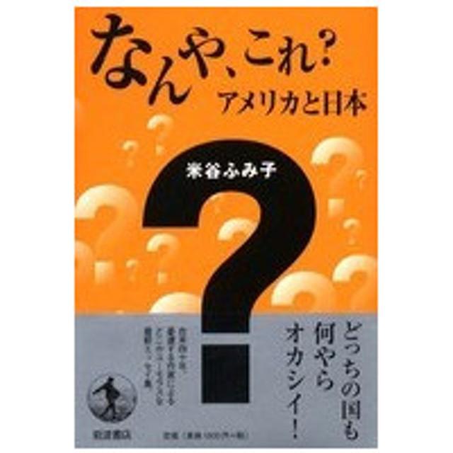 なんや、これ? アメリカと日本/米谷ふみ子(著者)