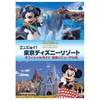 エンジョイ! 東京ディズニーリゾート オフィシャルガイド 完全リニューアル版 【DVD】