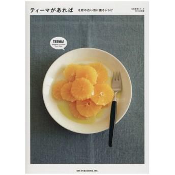ティーマがあれば 北欧の白い皿に盛るレシピ 生活実用シリーズ/NHK出版(その他)