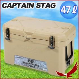 グランドフリーズ クーラーボックス 大型 保冷力 保冷バッグ 大容量 おしゃれ お弁当 スポーツ アウトドア 丈夫 51l UE-66 大型 CAPTAIN STAG