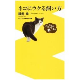 ネコにウケる飼い方 ワニブックスPLUS新書/服部幸(著者)