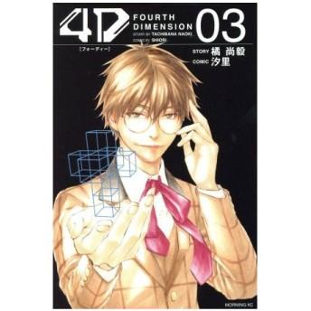4D(03) モーニングKC/汐里(著者),橘尚毅(その他)