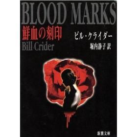 鮮血の刻印 新潮文庫/ビル・クライダー(著者),堀内静子(訳者)