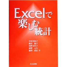 Excelで楽しむ統計/中村美枝子(著者),綿谷倫子(著者),浅野美代子(著者),広野元久(著者),滝沢武信(著者)