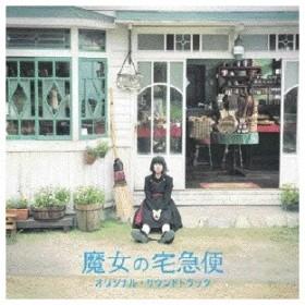 岩代太郎/魔女の宅急便 オリジナル・サウンドトラック 【CD】