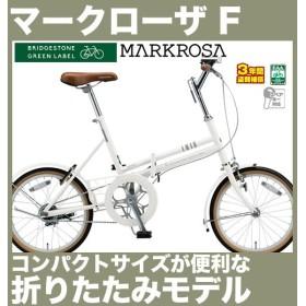 折りたたみ自転車 ブリヂストン マークローザF MRF81 18インチ 変速なし 2018年モデル