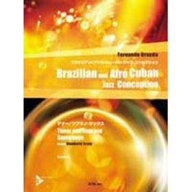 ATN ブラジリアン&アフロ・キューバン・ジャズ・コンセプション テナー/ソプラノ・サックス [模範演奏&プレイ・アロングCD付]