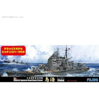 フジミ 1/700 日本海軍重巡洋艦 鳥海 DX プラモデル 特シリーズ SPOT No.45(F7238)