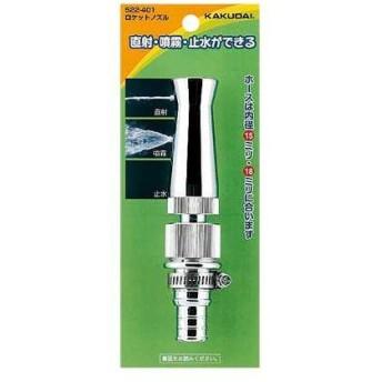 カクダイ【522-401】ロケットノズル