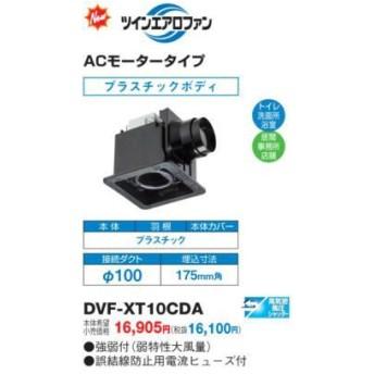 《あすつく》◆15時迄出荷OK!東芝【DVF-XT10CDA】ルーバー(本体カバー)別売タイプ 低騒音ダクト用