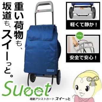 フジマイクロ 電動アシストカート スイート 37L FA-008-02