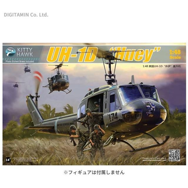 1/48 UH-1D ヒューイ プラモデル キティホーク KITKH80154(ZS28130)