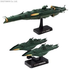 1/1000 ガミラス艦セット2 プラモデル 宇宙戦艦ヤマト2199 バンダイ(ZP28569)