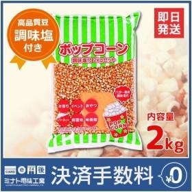 ハニー 高品質ポップコーン豆 2kg バター風味調味塩付き (バタフライタイプ)