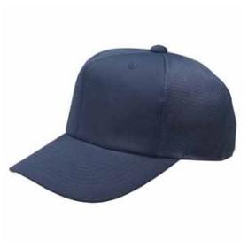 ゼット 野球・ソフトボール用キャップ(ネイビー O) ZETT 野球帽 六方ニット後メッシュ Z-BH161A-2900-O 返品種別A