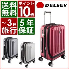 DELSEY デルセー バビンジップ スーツケース 38L~42L DVAZ-48
