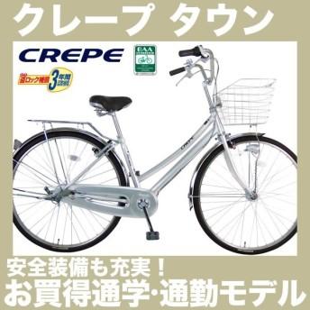 完売 通学自転車 27インチ マルイシ クレープタウン FWP273W 内装3段変速付