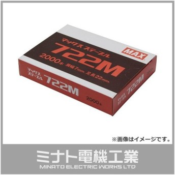 【メール便可】マックス(MAX) 7Mステープル 722M 4902870033835 [マックス 釘打ち機 ステープル][r13][s1-000]