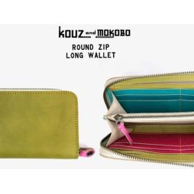 【送料無料】色を楽しむ使えるお財布!「ラウンドジップ 長財布」スマホもOK!受注生産(RZW-OORT-HTP-C)IV