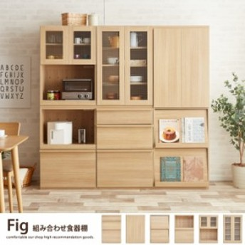 【g102041】Fig 食器棚 組み合せ キッチンボード キッチン収納 キッチン キャビネット レンジ台 間仕切り 収納 棚 食器 ラック 収納棚