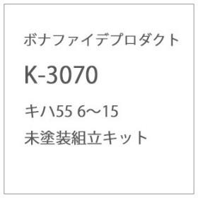 ボナファイデプロダクト (再生産)(N) K-3070 キハ55 6〜15 未塗装組立キット 返品種別B
